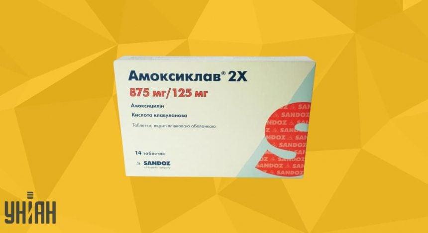 АМОКСИКЛАВ 875 фото упаковки