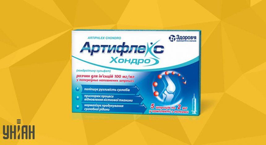 Артифлекс Хондро фото упаковки