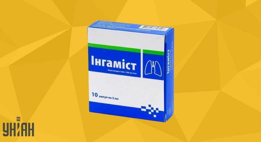 Ингамист фото упаковки