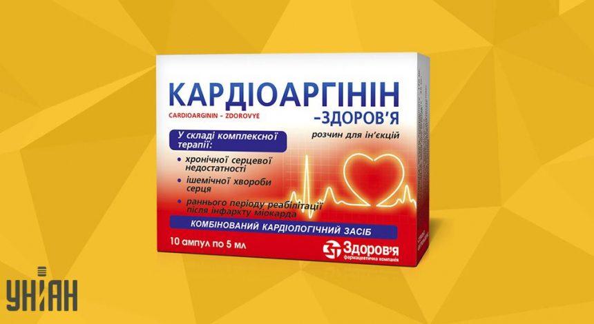 Кардиоаргинин фото упаковки