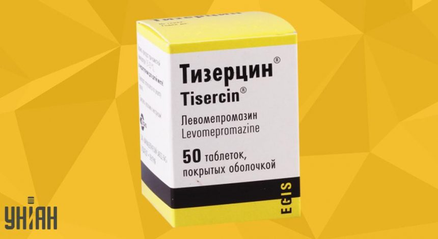 ТИЗЕРЦИН фото упаковки