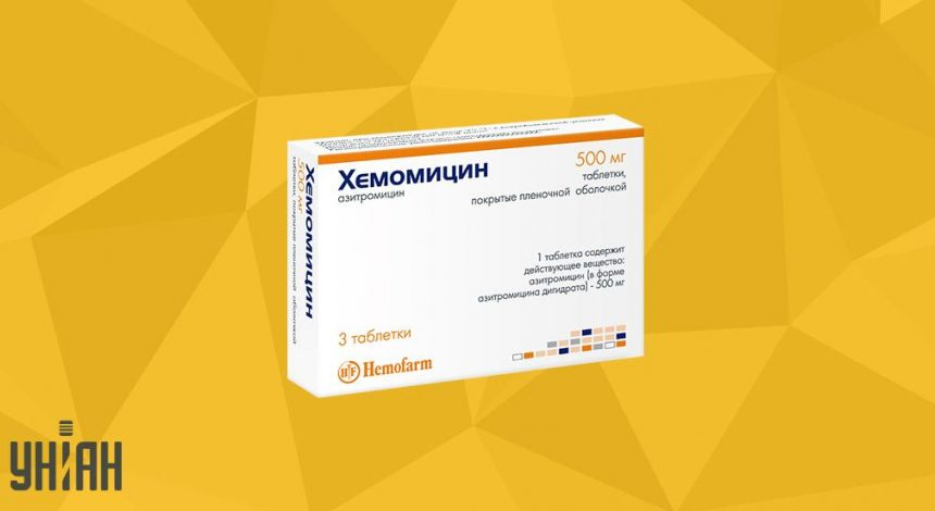 Хемомицин фото упаковки