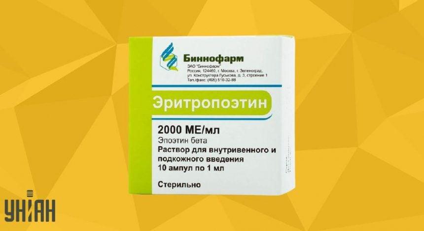 Эритропоэтин фото упаковки