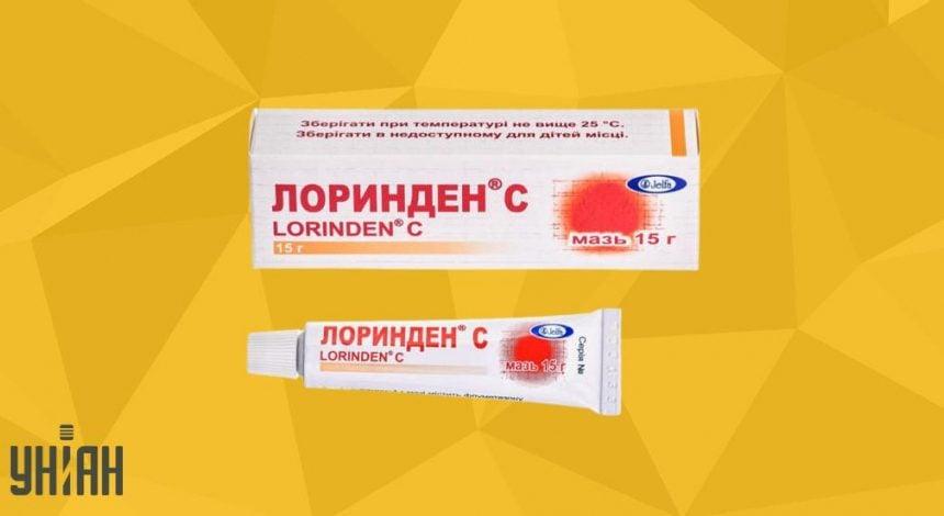 Лоринден С фото упаковки