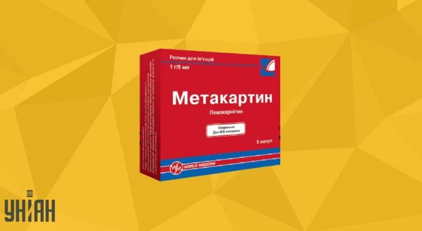 Метакартин фото упаковки