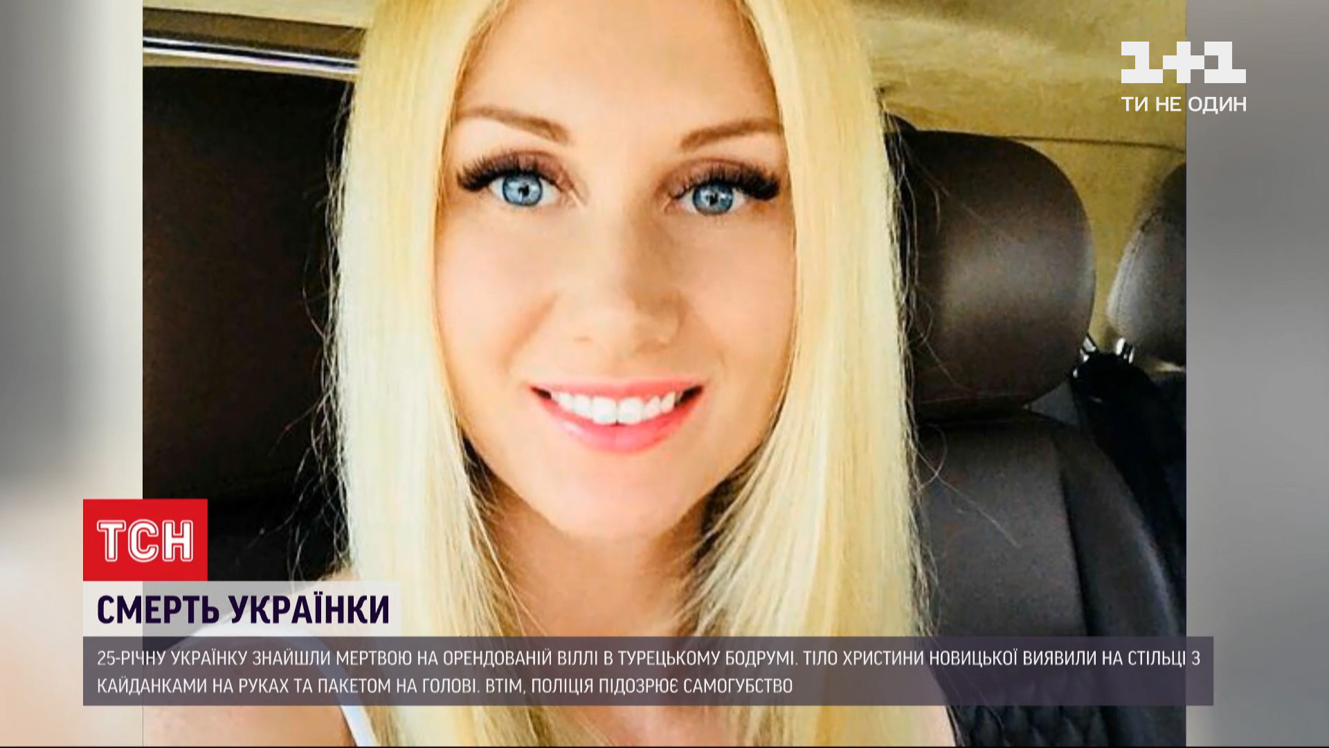 В Турции нашли мертвой украинку / скриншот