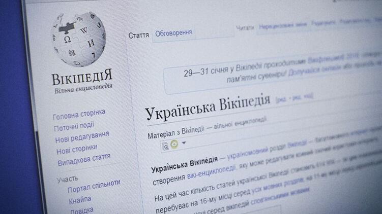 Пользователи начали чаще читать украинскую Википедию / скрин uk.wikipedia.org