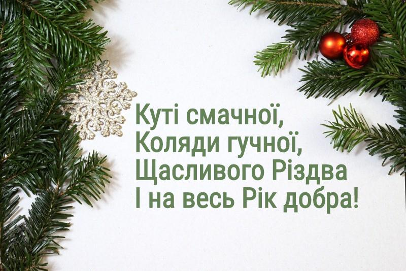 Со Святым вечером 2021 / фото webmandry.com.ua