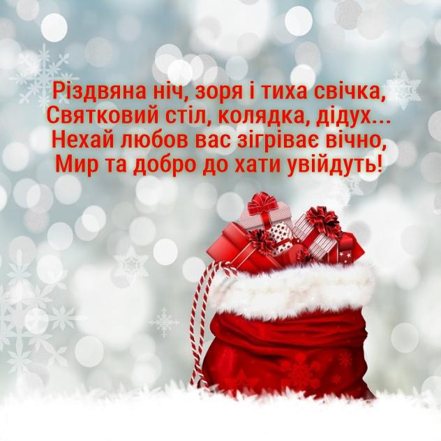 Сочельник 2021 поздравления / webmandry.com.ua