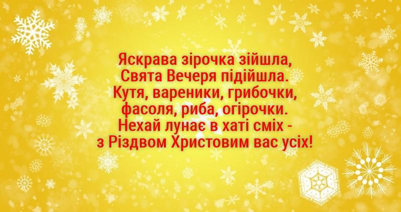 С Сочельником 2021 открытки / фото webmandry.com.ua