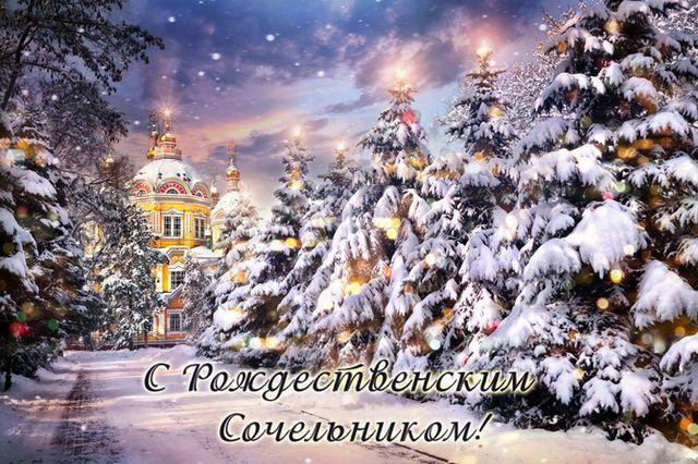 С Сочельником 2021 картинки поздравления / фото omolitvah.ru
