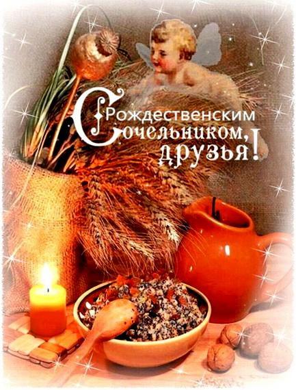 Со Святым Вечером 2021 / фото omolitvah.ru