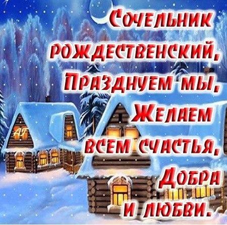 Поздравления с Сочельником 2021 / фото omolitvah.ru