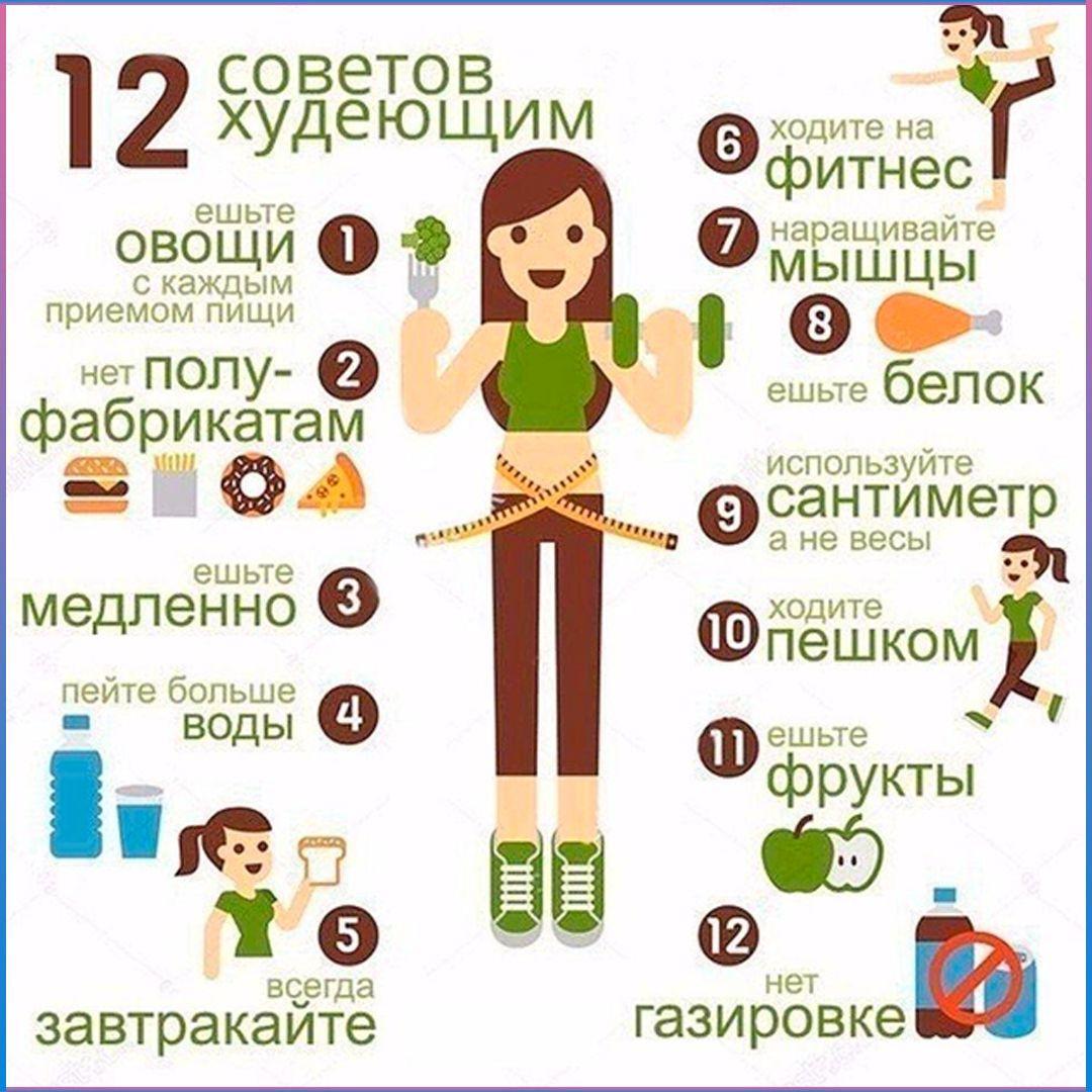 Советы для похудения / фото pinterest.com