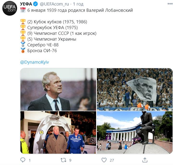 """Официальный """"твиттер"""" УЕФА"""