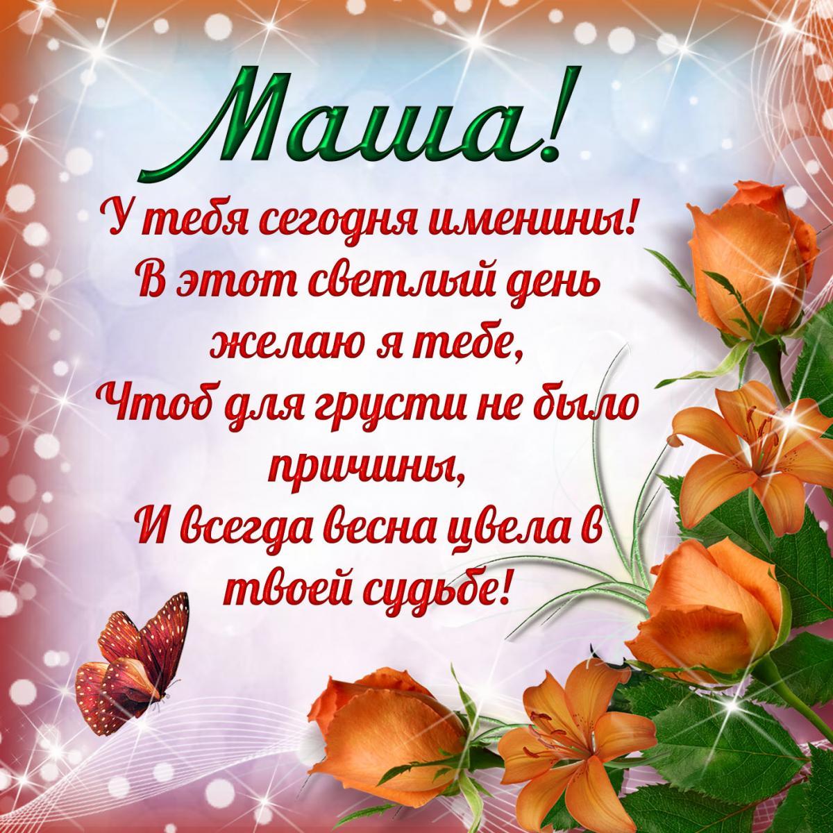 С Днем Ангела Марии поздравления / фото bonnycards.ru
