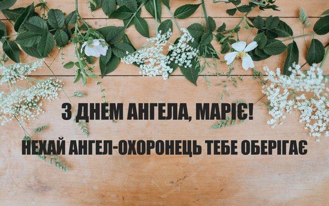 С Днем ангела Марии / фото ictv