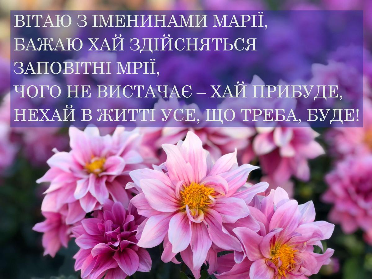 День ангела Марии / фото pinterest.com