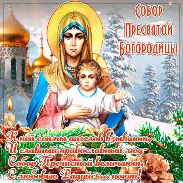 Собор Пресвятой Богородицы картинки / фото fresh-cards.ru