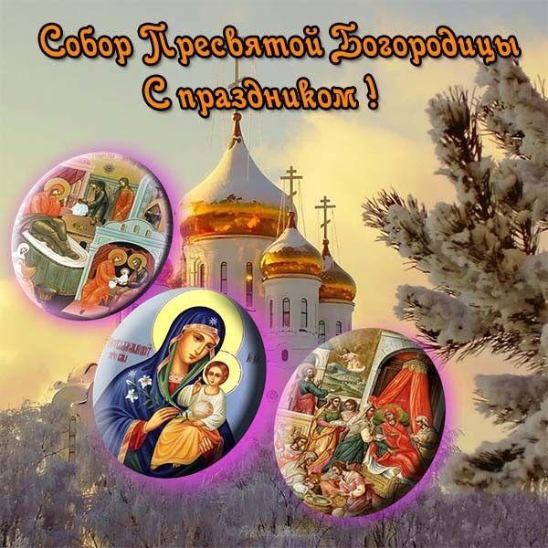 Собор Пресвятой Богородицы открытки / фото fresh-cards.ru