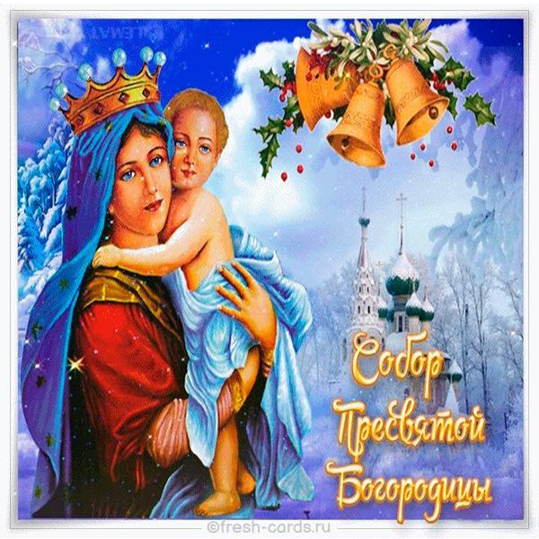 Собор Богородицы 8 января / фото fresh-cards.ru
