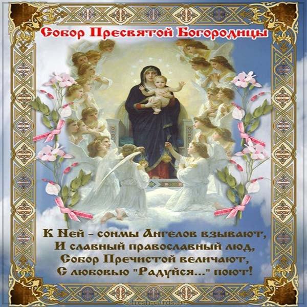 Собор Пресвятой Богородицы поздравления / фото fresh-cards.ru