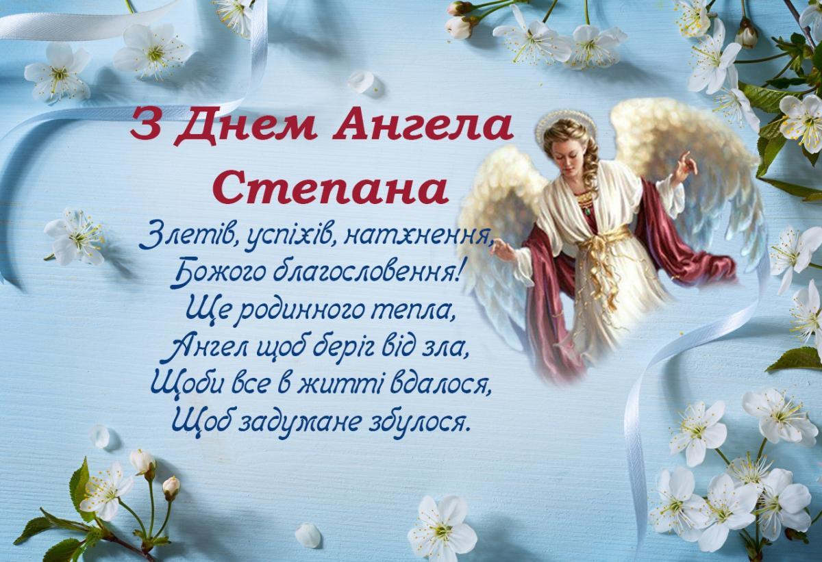 С именинами Степана / фото v24.com.ua