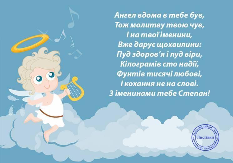 С днем ангела Степана / фото depo.ua