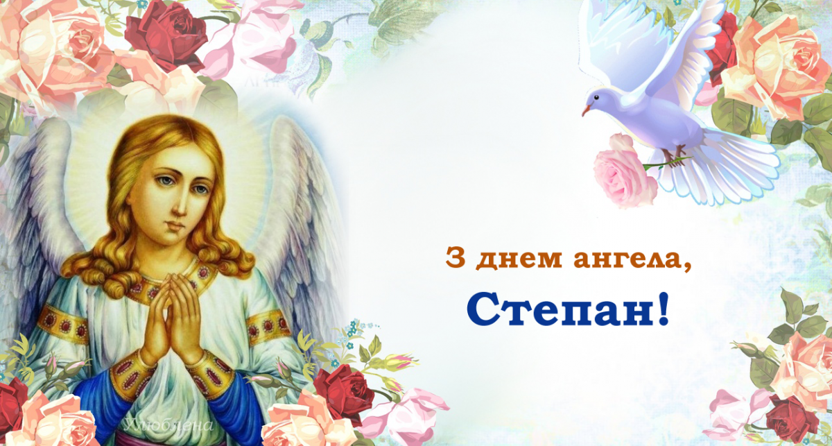 С именинами Степана поздравления / фото ulyublena.com
