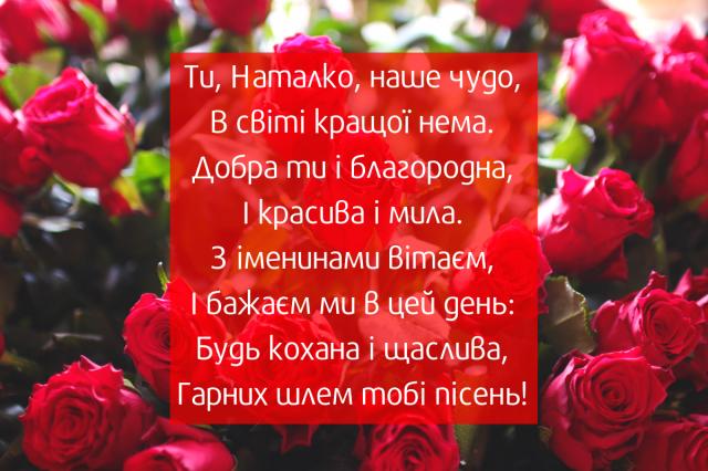 День ангела Натальи поздравления открытки / фото pinterest.com