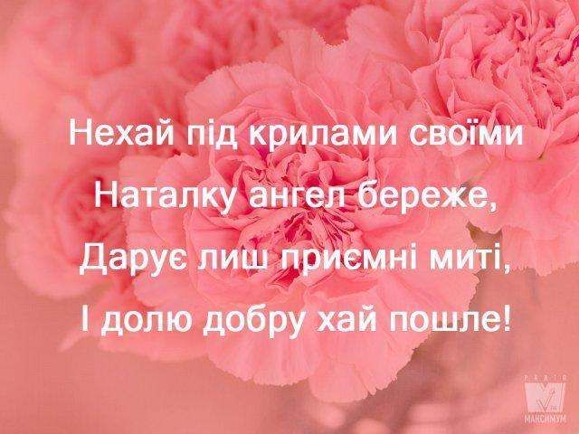 С именинами Натальи поздравления / фото pinterest.com