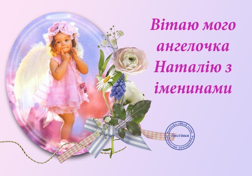 Поздравления с именинами Натальи / фото pinterest.com