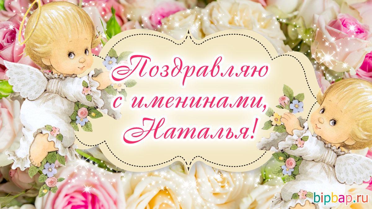 С Днем ангела Натальи открытки / фото bipbap.ru