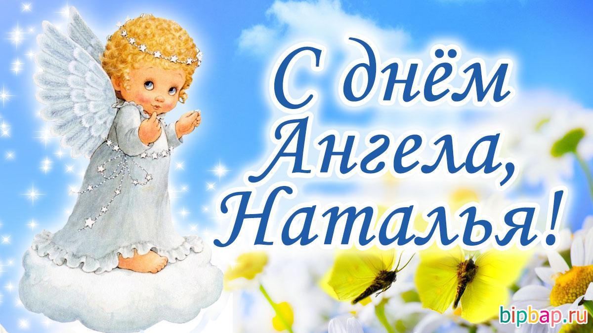С Днем ангела Натальи поздравления / фото bipbap.ru