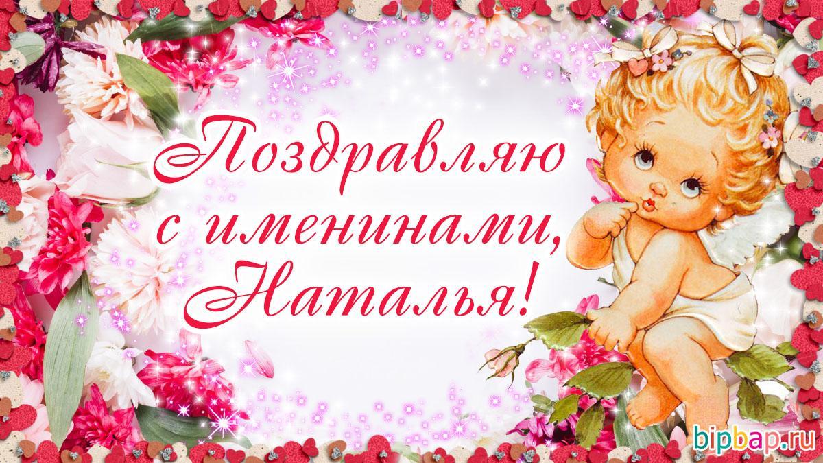 С Днем ангела Натальи / фото bipbap.ru