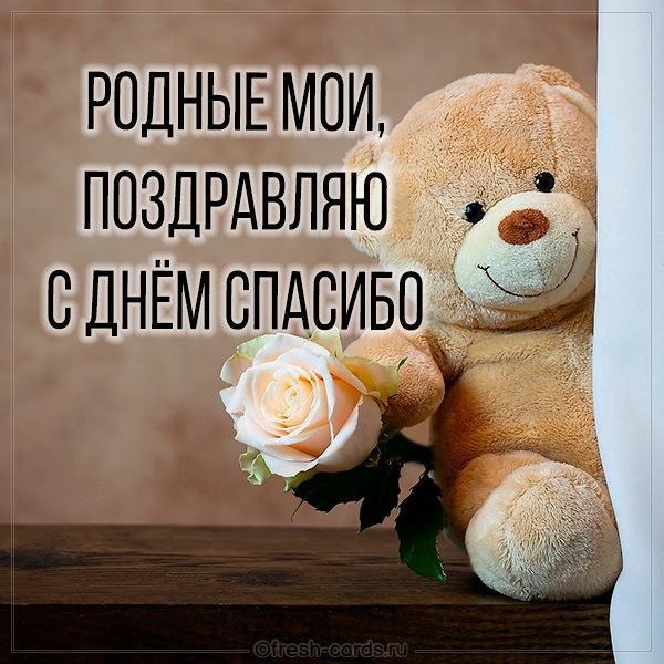 День спасибо стихи открытки/ фото fresh-cards.ru