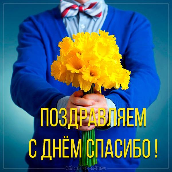 С днем спасибо открытки/ фото fresh-cards.ru