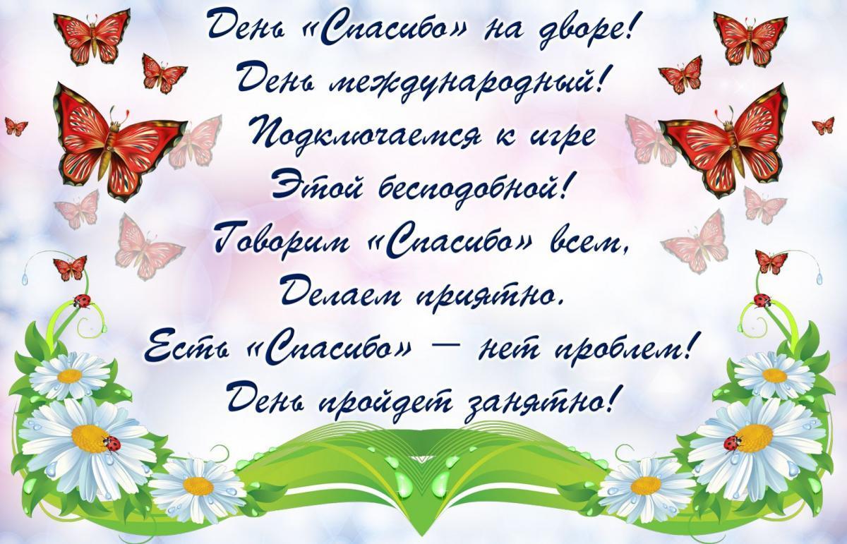 Международный день спасибо / фото pinterest.com