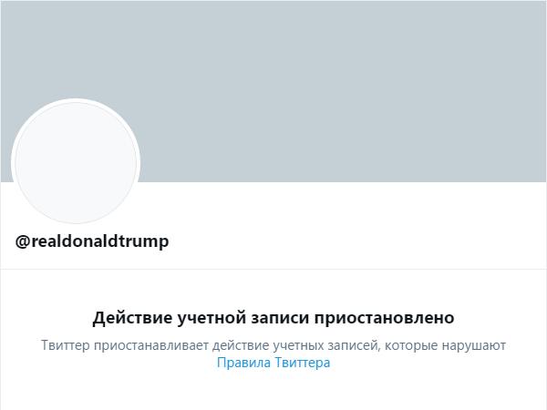 Скриншот страницы Трампа вTwitter