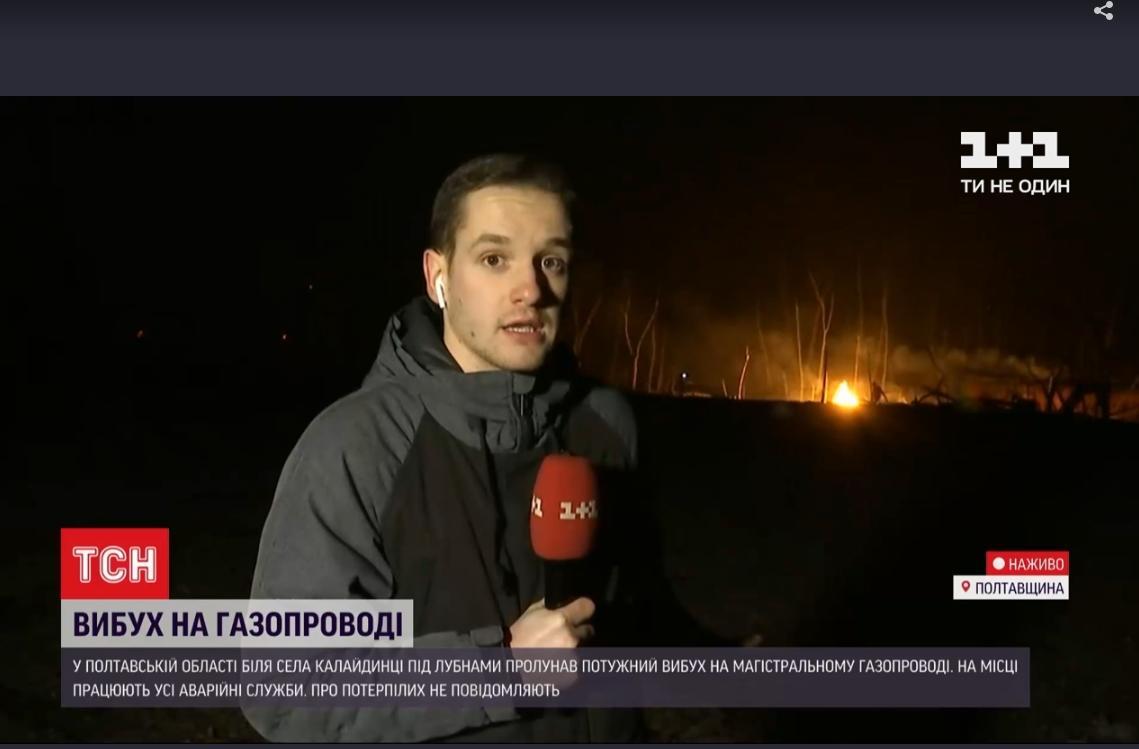 Кореспондент на місці вибуху на Полтавщині / скріншот
