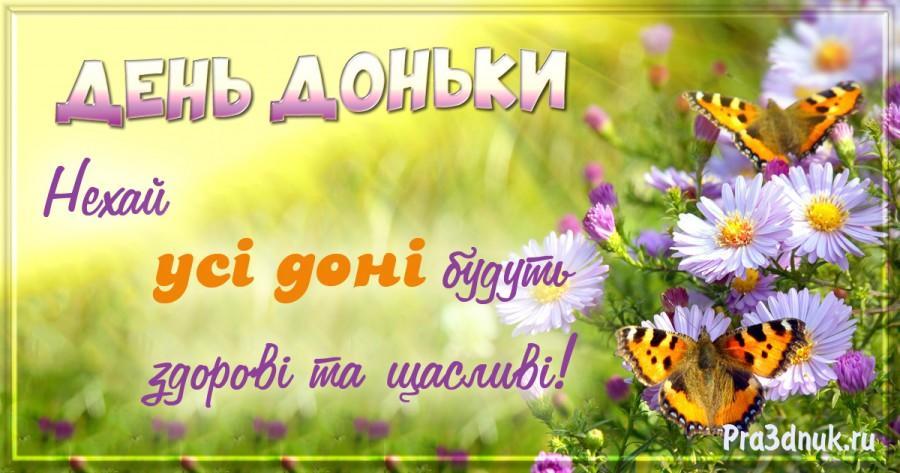 Привітання з Всесвітнім днем дочки / pra3dnuk.ru