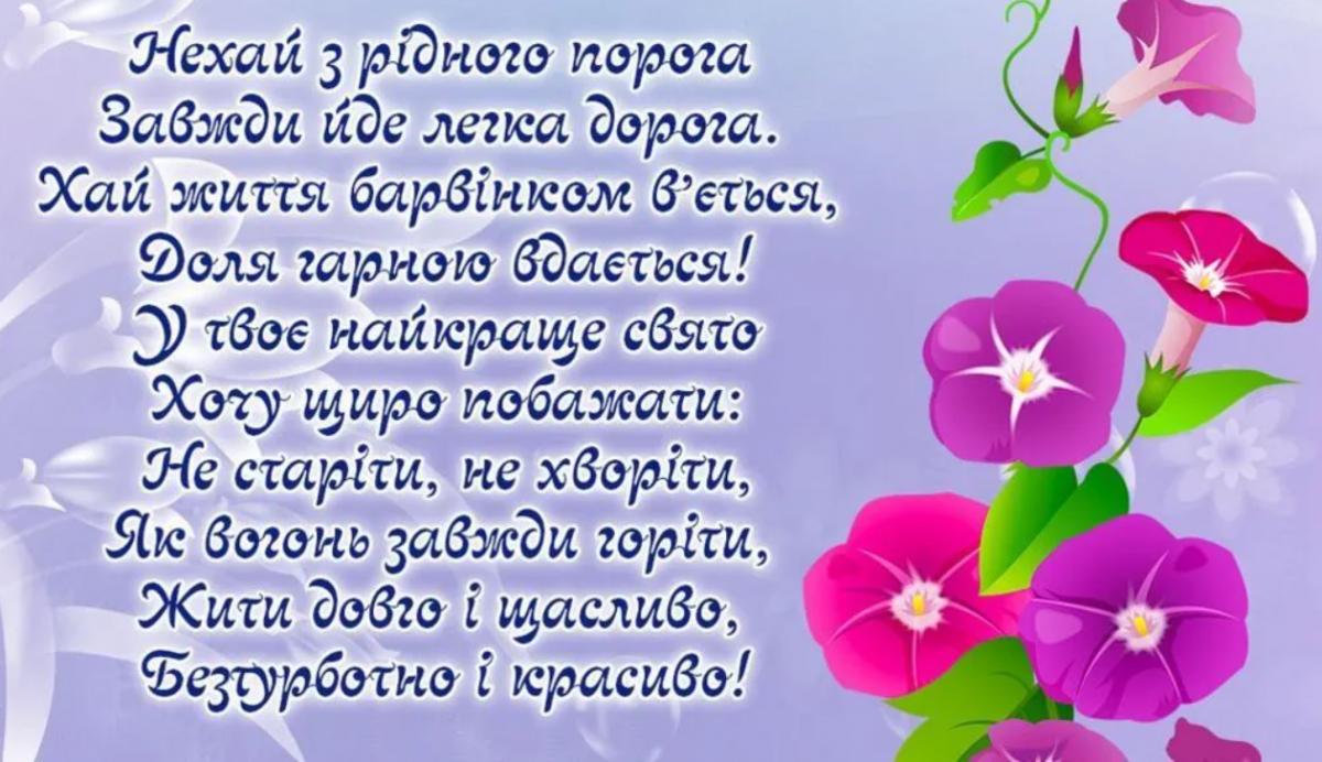 Привітання з днем дочки / uaportal.com