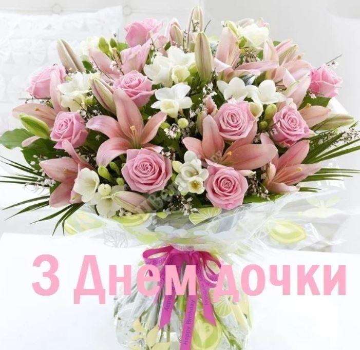 Листівки з Днем доньки / my.ua