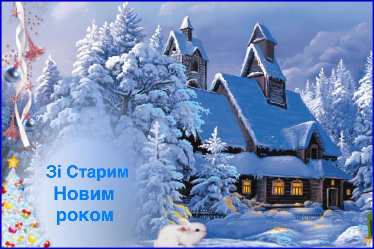 Старый Новый год открытки стихи / фото pinterest,com