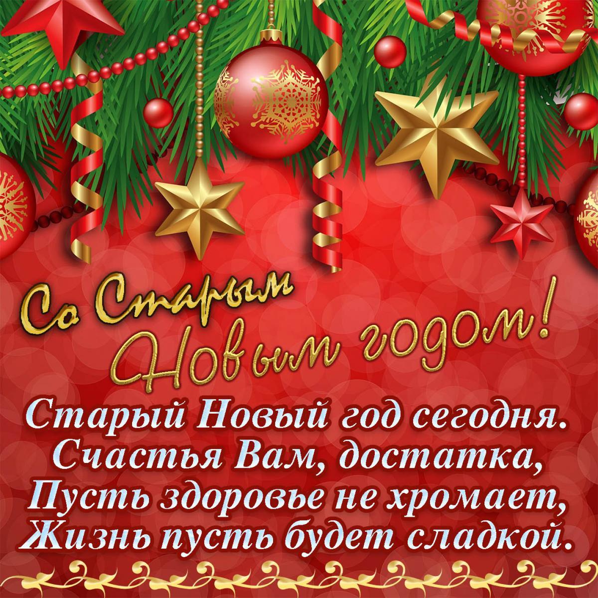 Старый Новый год 2021 / фото bonnycards.ru