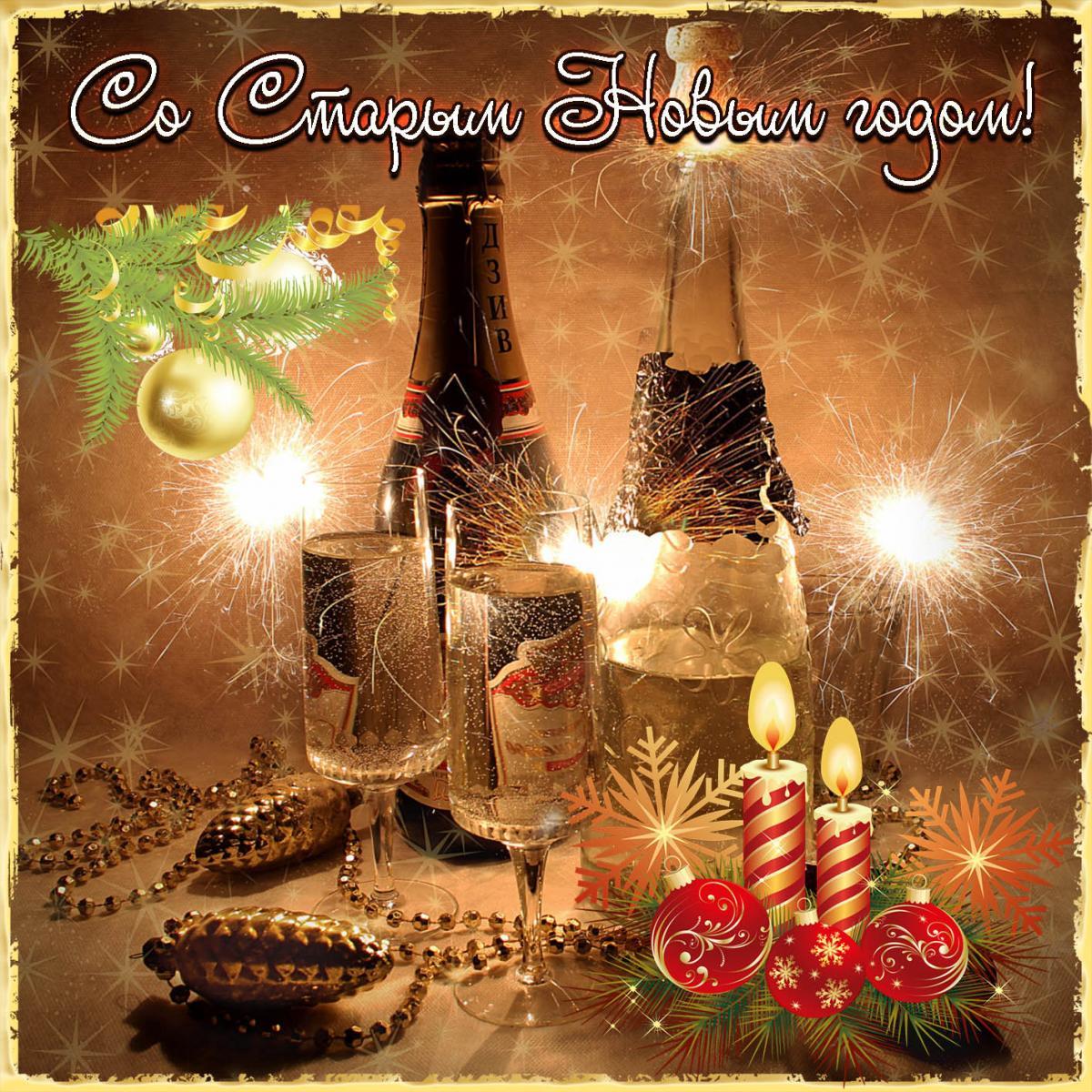 Со Старым Новым годом стихи / фото bonnycards.ru