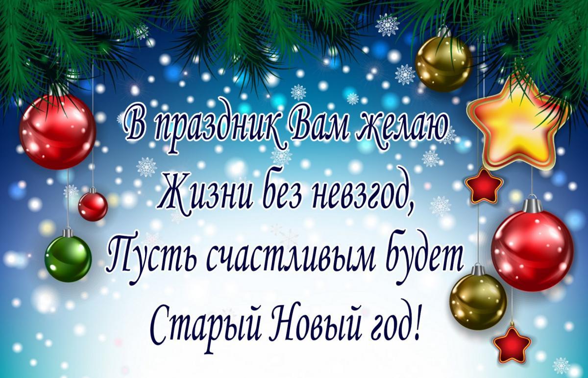 Со Старым Новым годом поздравления / фото bonnycards.ru