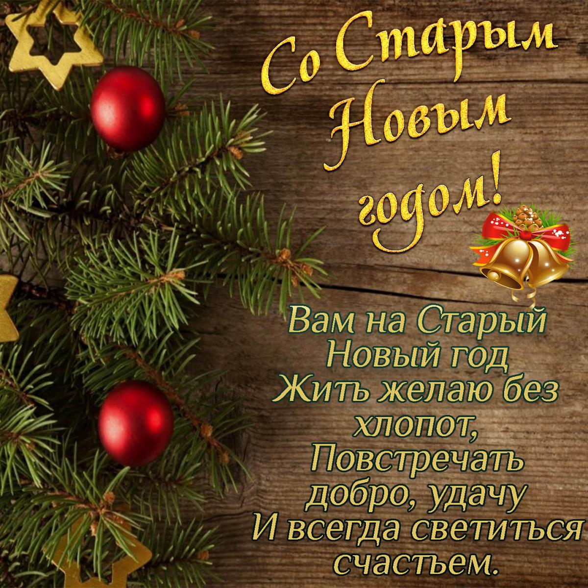 Старый Новый год поздравления / фото bonnycards.ru