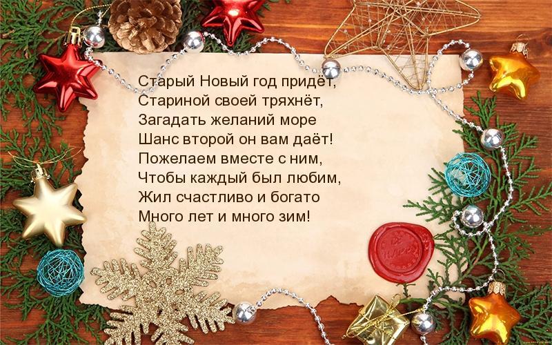 Со Старым Новым годом 2021 / фото imagetext.ru