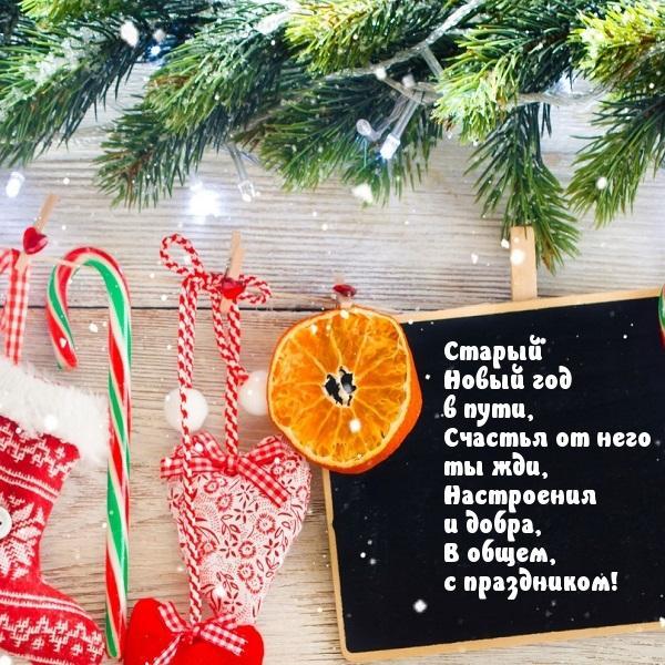 Со Старым Новым годом картинки / фото imagetext.ru